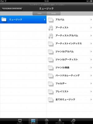 s_App再生画面 015