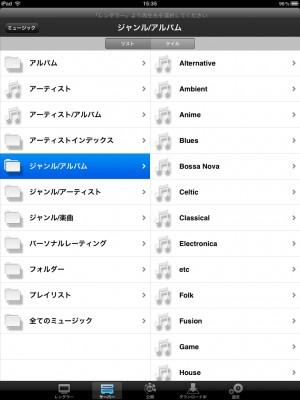 s_App再生画面 016