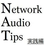 【ネットワークオーディオ・実践編】dBpoweramp CD Ripperでリッピング