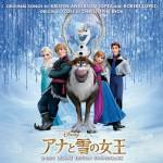 【ハイレゾ音源備忘録】アナと雪の女王 オリジナル・サウンドトラック -デラックス・エディション-