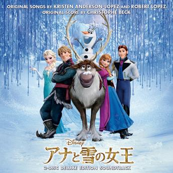 アナと雪の女王 オリジナル・サウンドトラック -デラックス~