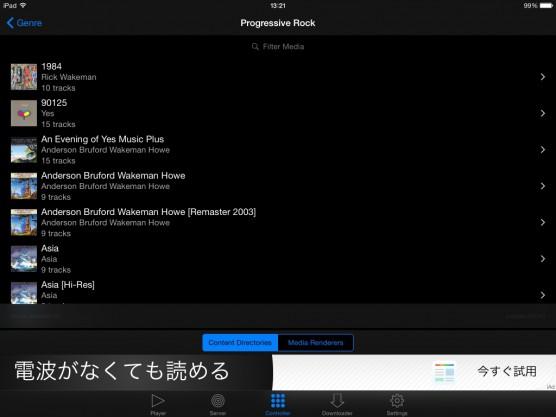 mediaconnect(iPad)04