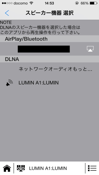 Technics Music App(iPhone)06