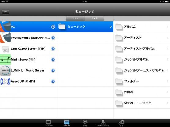 20150309何時の間にTwonky(iPad)03