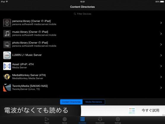 mediaconnect(iPad)05