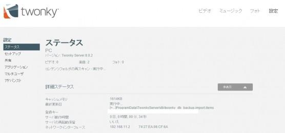 20150309何時の間にTwonky(PC)05