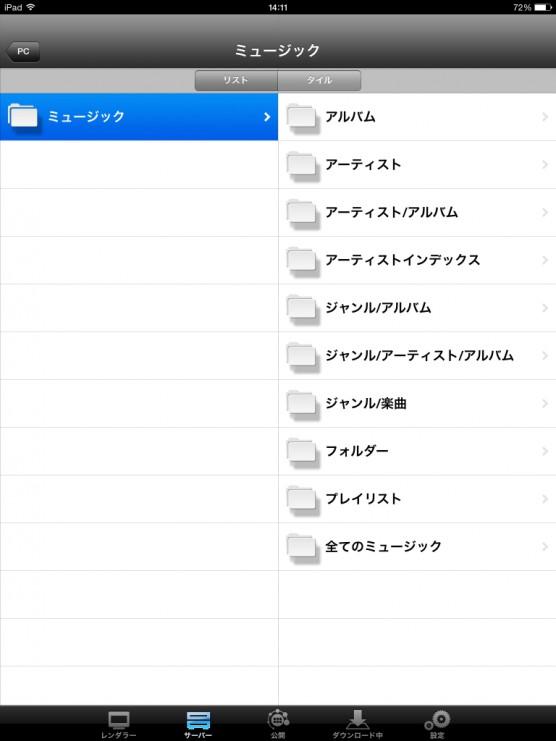 20150309何時の間にTwonky(iPad)01