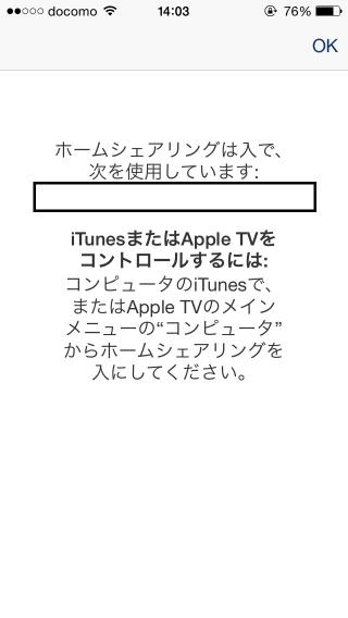 remote(iphone)03