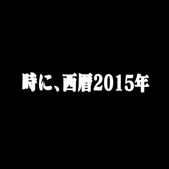 20150825エヴァ01