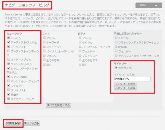 20150821Twonky Server検証10