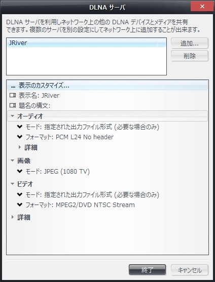 20160605JRiverPC13