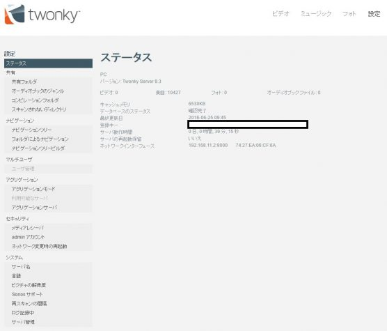 20160625Twonky Server02