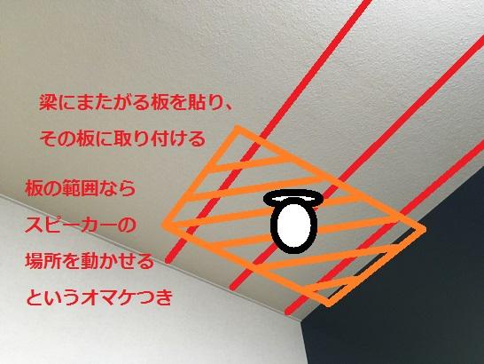 20160905天井スピーカーの配置03