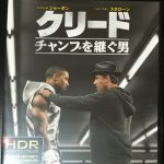 【UHD BDレビュー】第6回『クリード チャンプを継ぐ男』