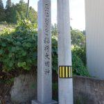 【地元探訪】正一位おさんこ稲荷大明神(湯沢市関口聖ケ沢)
