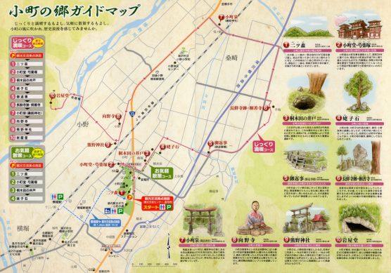 201610280103小野小町史跡