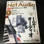 NetAudio vol.25で記事を執筆しました