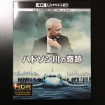 【UHD BDレビュー】第16回『ハドソン川の奇跡』 【Dolby Atmos】