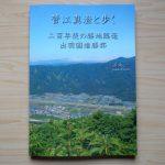 【菅江真澄紀行文】『菅江真澄と歩く 二百年後の勝地臨毫 出羽国雄勝郡』が完成しました