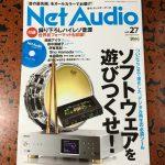 NetAudio vol.27で記事を執筆しました