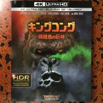 【UHD BDレビュー】第31回『キング・コング:髑髏島の巨神』 【Dolby Atmos】