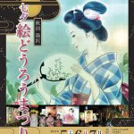 8月5日(土)・6日(日)・7日(月)は湯沢市の「七夕絵どうろう祭り」です