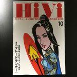 月刊HiVi 2017年10月号に記事を執筆しました【おまけつき】