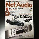 NetAudio vol.28で記事を執筆しました