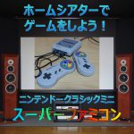 【ホームシアターでゲームをしよう!】第3回『ニンテンドークラシックミニ スーパーファミコン』