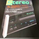 Stereo 2017年12月号で記事を執筆しました
