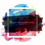 【ハイレゾ音源備忘録】fox capture plan & bohemianvoodoo / color & monochrome 2
