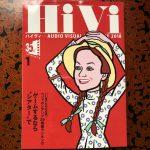 月刊HiVi 2018年1月号を読んで、ホームシアターでゲームをしよう!【おまけつき】