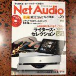 NetAudio vol.29で記事を執筆しました